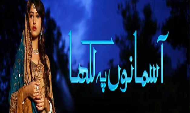 Asmano Pe Likha geo tv new drama